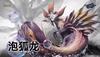 《怪物獵人 崛起》新怪物、系統公開 試玩版上線