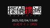 日本一《偵探撲滅》八名偵探角色立繪圖公開