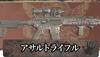 龙击步枪的获得方法