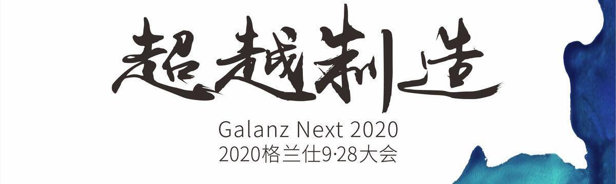 超越制造 2020格兰仕9?28大会直播