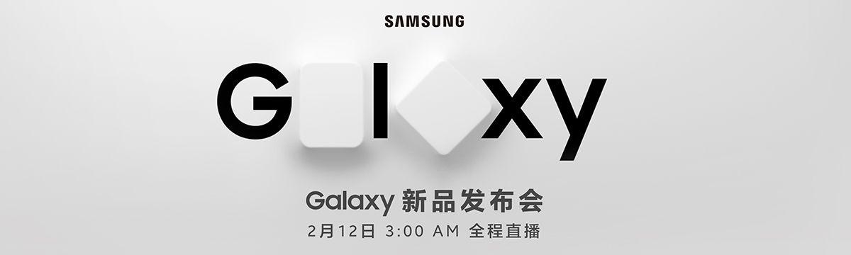 三星Galaxy新品全球發布會