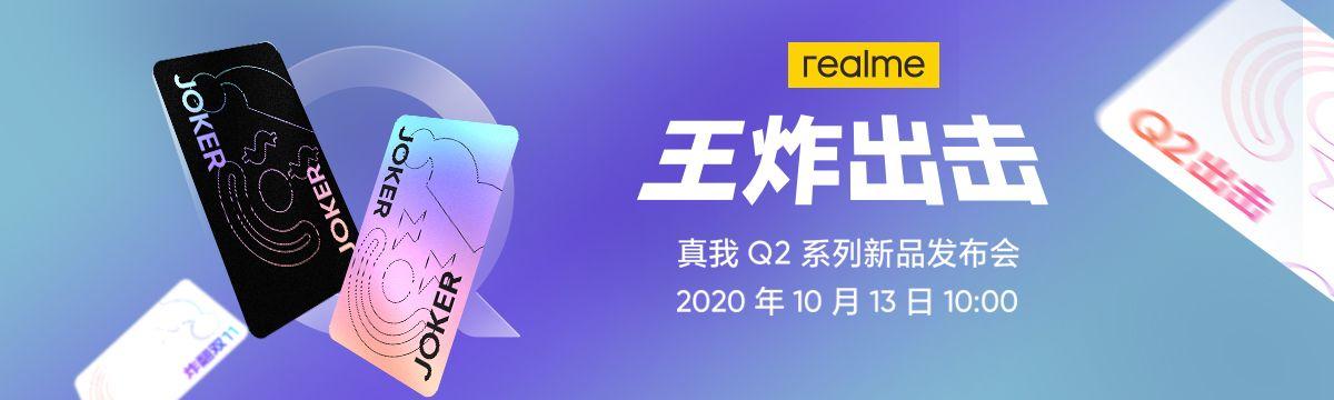 realme 真我Q系列新品發布會