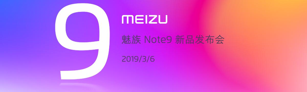 魅族Note9 新品發布會視頻直播