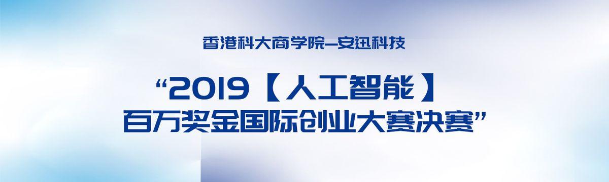 2019人工智能百萬獎金國際創業大賽決賽