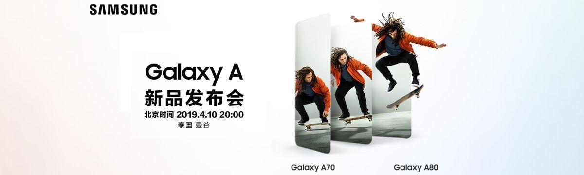 三星Galaxy A系列新品發布會
