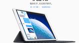 阔别四年的更新 苹果iPad mini和Air发布新产品