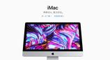 蘋果再發2019新款iMac,搭載8核英特爾第9代處理器