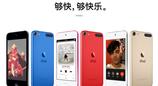 iPod Touch发布 搭载A10售价1599元起