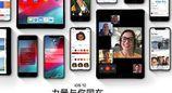 数据显示iOS 12的安装率已经高达88%