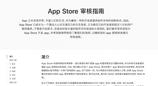 苹果更新App Store审查指南 要求允许用户关闭APP广告通知