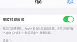 苹果官网上线新页面  让用户更高效管理自己的订阅