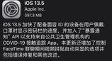 苹果发布iOS 13.5更新,戴口罩时将能更快解锁