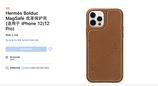 爱马仕iPhone12保护壳售价3748元 苹果官网已售罄