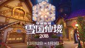 《守望先锋》2018雪国仙境狂鼠新皮肤公布