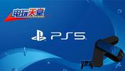 电玩天堂第282期 PS5的进化怎么评价?