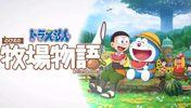 《哆啦A夢:牧場物語》更多游戲實機截圖公布