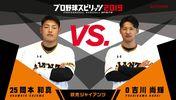 《职业棒球之魂2019》新演示 冈本和真VS吉川尚辉