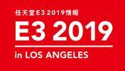 任天堂微調2019年E3直面會、活動和試玩日程