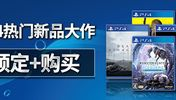 PS4熱門新品大作-電玩巴士商城