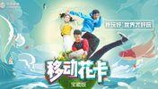 中國移動推出首長5G元素電話卡:10元/月