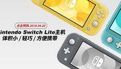 Switch Lite新機預訂上線!