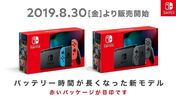 Switch續航加強新型號日版確定在8月30日開始發售