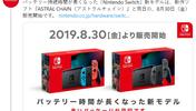 任天堂公布續航加強版NS 8月30日與《異界鎖鏈》同步發售