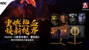 AGON愛攻x《魔獸爭霸III:重制版》聯合定制款顯示器品鑒會圓滿收官