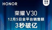 榮耀V30今日上午全平臺首銷  銷售額3秒破億