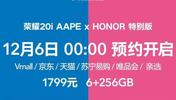 榮耀20i AAPE x HONOR 特別版今日零點開啟預約  售價1799元