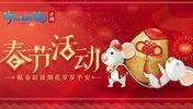 倩女手游鼠年報喜迎新春,領紅包賞花燈!