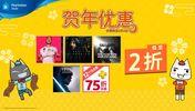 PSN港服贺年优惠活动开启 游戏低至2折发售
