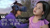 韓國母親通過VR,與去世三年的女兒重逢
