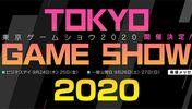 """東京電玩展官網上線 主題""""未來,從游戲開始"""""""