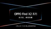 官宣:OPPO Find X2系列將于3月6日全球首發