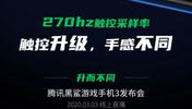 """騰訊黑鯊游戲手機3屏幕首曝,主打""""好看又好搓"""""""