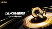 定義新速度 iQOO3新品發布會直播
