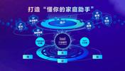 天貓精靈發布四款新品,阿里今年將投百億布局AIoT