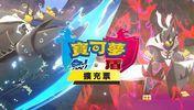 香港任天堂公開《寶可夢 劍/盾》擴充票中文TVCM
