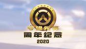 《守望先鋒》國服將于本周日舉辦四周年特別活動