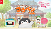休閑派對游戲《一起玩吧 正能量企鵝》9.24發售