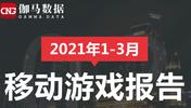 2021年Q1中國手游報告:實際收入達到588.3億元