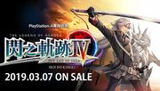 《闪之轨迹4》发布中文版宣传片 3月7日上市