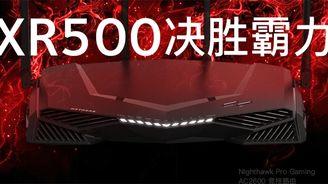 """网件吃鸡""""鹰""""XR500"""