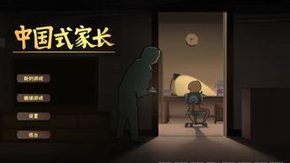中国式亲子关系:双方都希望了解彼此