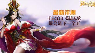 江山英雄游戲評測