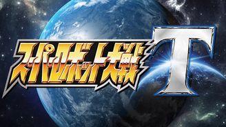 《超級機器人大戰T》發布第二章實機試玩
