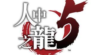 《如龍》系列史上最大規模作品