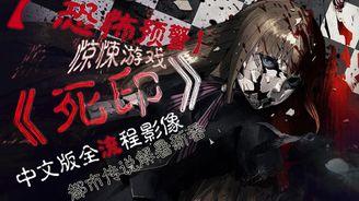 驚悚游戲《死印》中文版全流程影像