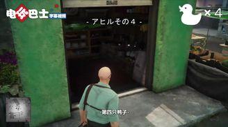 在《殺手2》中隱藏的大黃鴨